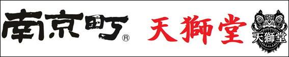 神戸南京町天獅堂公式サイト